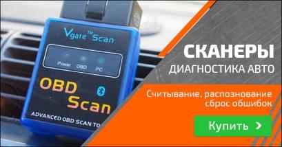 Сканеры (диагностика)